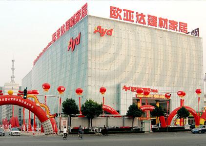 欧亚达建材家居汉阳店将于2009年9月盛装开幕